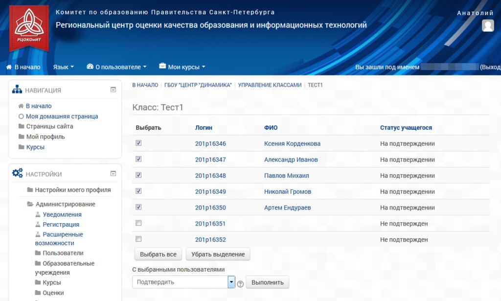 Система дистанционного обучения Санкт-Петербурга - проект LMS-Service