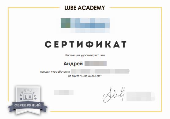 Сертификат LUBE-ACADEMY - проект LMS-Service