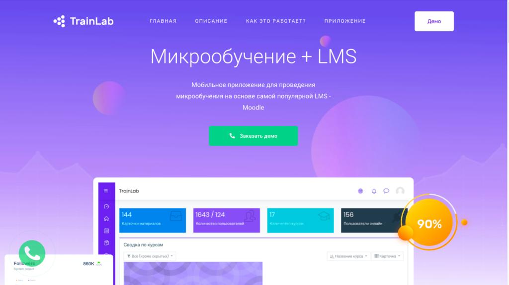 Мобильное приложение для микрообучения на основе самой популярной LMS - Moodle