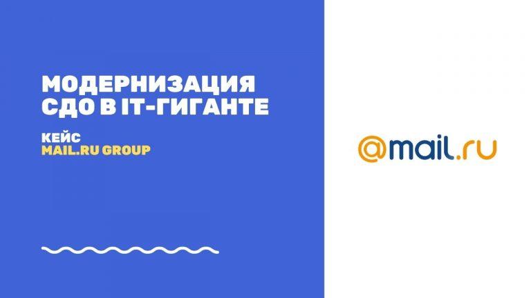 Кейс Mail.ru - Модернизация СДО в IT гиганте