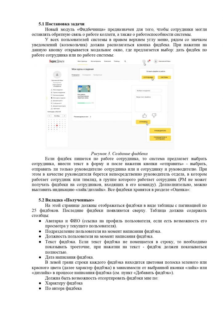 ТЗ для сайта на moodleТЗ для сайта на moodle
