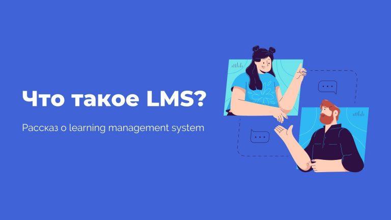 Что такое LMS?