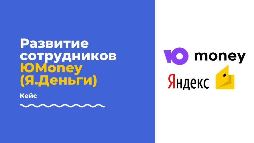 Кейс Яндекс Денег