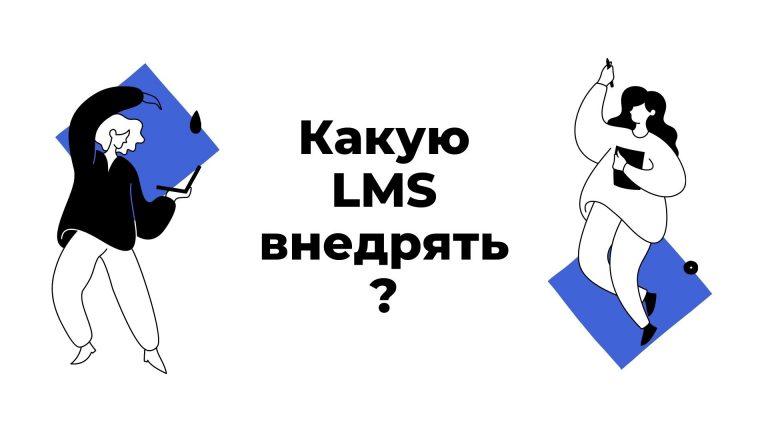 Какую LMS внедрять?