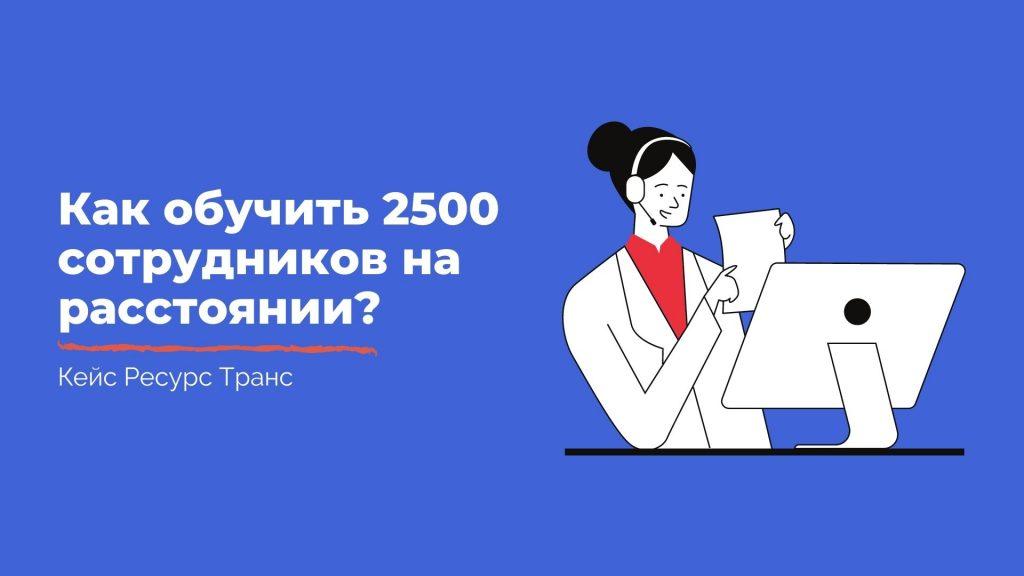 Как обучить 2500 сотрудников на расстоянии?