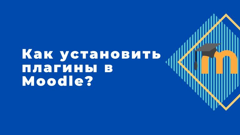 Как установить плагины в Moodle?